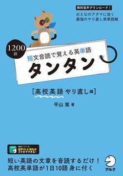 [音声DL付]短文音読で覚える英単語 タンタン 高校英語やり直し編-電子書籍
