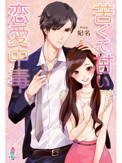 苦くて甘い恋愛中毒-電子書籍