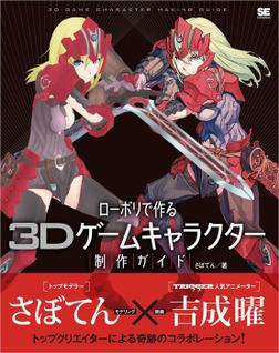 ローポリで作る3Dゲームキャラクター制作ガイド-電子書籍
