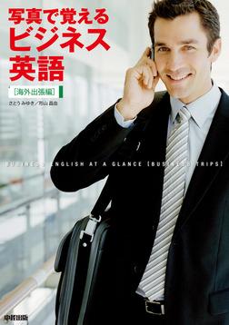 写真で覚えるビジネス英語[海外出張編]-電子書籍