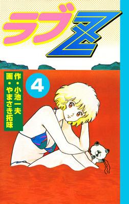 ラブZ4-電子書籍