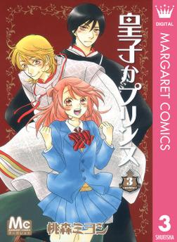 皇子かプリンス 3-電子書籍