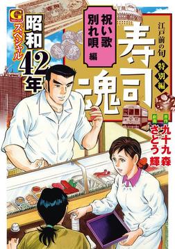 寿司魂 昭和42年スペシャル 祝い歌 別れ唄編-電子書籍