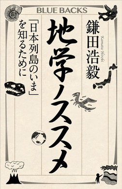 地学ノススメ 「日本列島のいま」を知るために-電子書籍