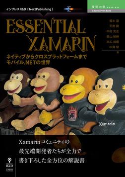 Essential Xamarin ネイティブからクロスプラットフォームまで モバイル.NETの世界-電子書籍