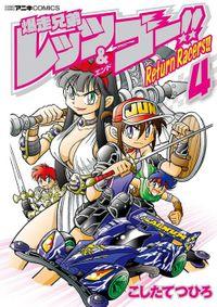 爆走兄弟レッツ&ゴー!! Return Racers!!(4)