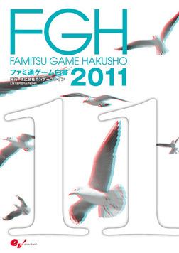 ファミ通ゲーム白書2011-電子書籍
