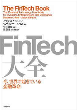 FinTech大全 今、世界で起きている金融革命-電子書籍