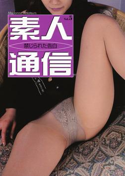 素人通信5 禁じられた告白-電子書籍