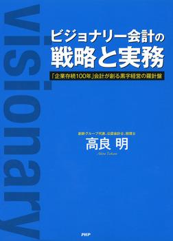 ビジョナリー会計の戦略と実務 「企業存続100年」会計が創る黒字経営の羅針盤-電子書籍