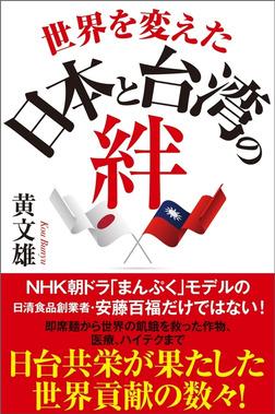 世界を変えた日本と台湾の絆-電子書籍