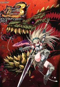 モンスターハンターポータブル 3rd オフィシャルアンソロジーコミック Vol.3