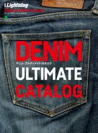 別冊Lightning Vol.167 DENIM ULTIMATE CATALOG
