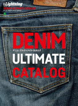 別冊Lightning Vol.167 DENIM ULTIMATE CATALOG-電子書籍