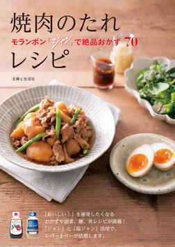 焼肉のたれレシピ-電子書籍