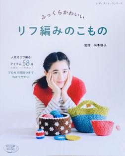 ふっくらかわいい リフ編みのこもの-電子書籍