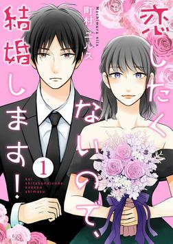 恋したくないので、結婚します! 1巻-電子書籍