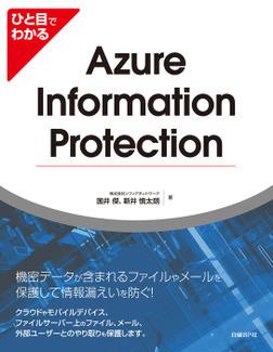 ひと目でわかるAzure Information Protection-電子書籍