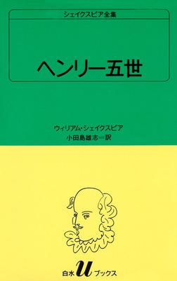 シェイクスピア全集 ヘンリー五世-電子書籍