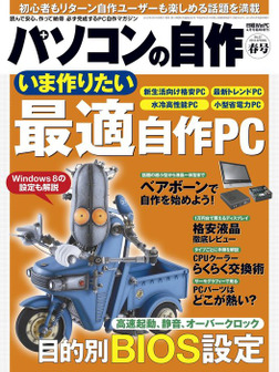 パソコンの自作 2013年春号-電子書籍