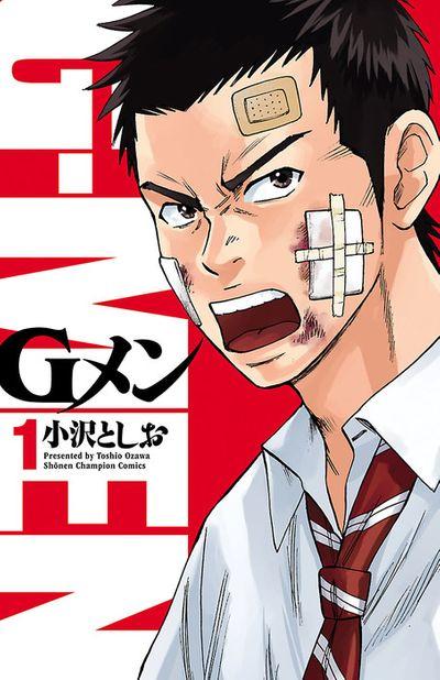 【期間限定無料版】Gメン / 1