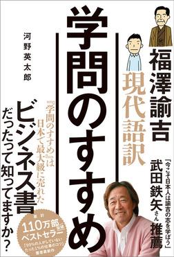 現代語訳 学問のすすめ-電子書籍