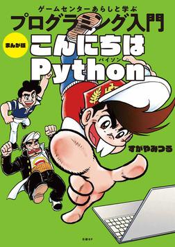 ゲームセンターあらしと学ぶ プログラミング入門 まんが版こんにちはPython-電子書籍