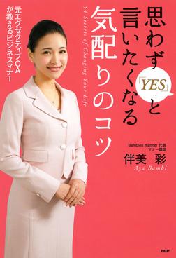 元エグゼクティブCAが教えるビジネスマナー 思わず「YES」と言いたくなる気配りのコツ-電子書籍