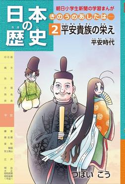 日本の歴史2 平安貴族の栄え 平安時代-電子書籍