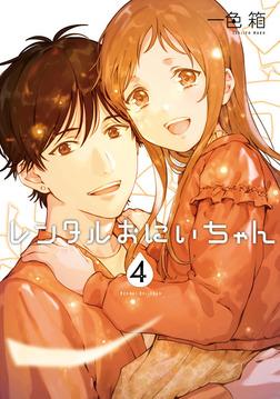 レンタルおにいちゃん 4巻-電子書籍