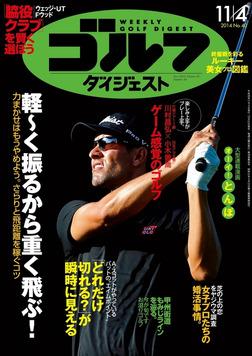 週刊ゴルフダイジェスト 2014/11/4号-電子書籍