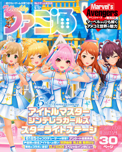 週刊ファミ通 2020年9月17日号【BOOK☆WALKER】-電子書籍