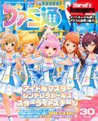 週刊ファミ通 2020年9月17日号【BOOK☆WALKER】