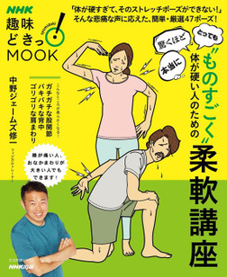 """""""ものすごく""""体が硬い人のための柔軟講座-電子書籍"""