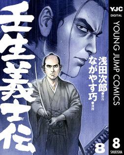 壬生義士伝 8-電子書籍