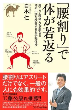 「腰割り」で体が若返る 肩こり・腰痛・ひざ痛など体の不調を改善するお手軽体操-電子書籍