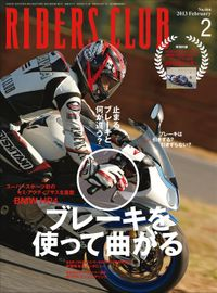 RIDERS CLUB No.466 2013年2月号