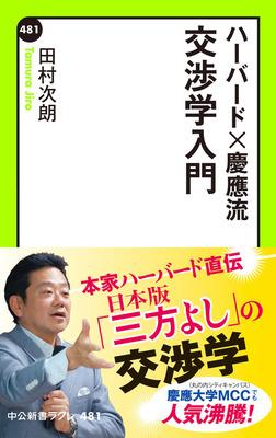 ハーバード×慶應流 交渉学入門-電子書籍