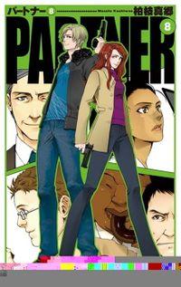 PARTNER8