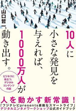 10人に小さな発見を与えれば、1000万人が動き出す。-電子書籍