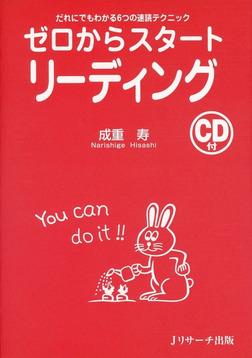 ゼロからスタートリーディング-電子書籍