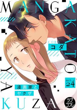 【ラブコフレ】漫画家とヤクザ act.24-電子書籍