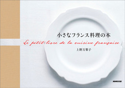 小さなフランス料理の本-電子書籍