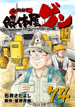 解体屋ゲン 74巻-電子書籍