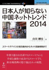 日本人が知らない中国ネットトレンド2014 スマートデバイスの普及動向からネット言論規制まで