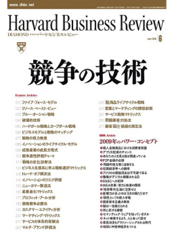 DIAMONDハーバード・ビジネス・レビュー 09年6月号-電子書籍