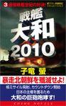 戦艦大和2010(3)最強戦艦世紀の対決!