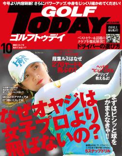 GOLF TODAY 2017年10月号-電子書籍