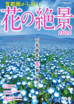 首都圏から行く!花の絶景2020-電子書籍