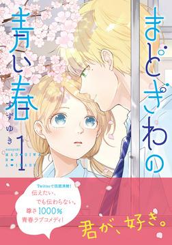 まどぎわの青い春 1-電子書籍
